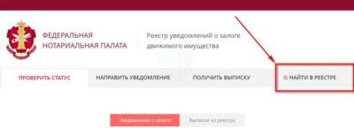 сайт фнп проверка залога машины по идентификационномузайм пенсионерам на карту срочно без проверки кредитной истории