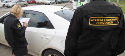 Могут забрать приставы машину если она в залоге товаровед в ломбард вакансии в москве