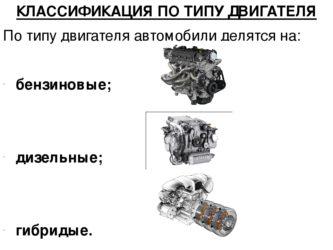 Как подразделяются автомобили по типу двигателя?