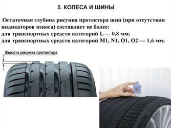 Как определить остаток протектора шины?