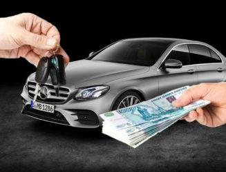Как заложить машину взятую в кредит центр автосалоны москва