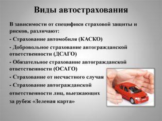 Что такое ОСАГО и КАСКО на машину?