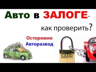 как проверить автомобиль перед покупкой на арест и залог бесплатно онлайнвзять кредит в тинькофф банк отзывы
