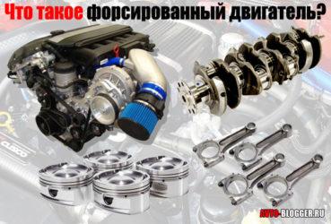 Что такое форсирование двигателя?