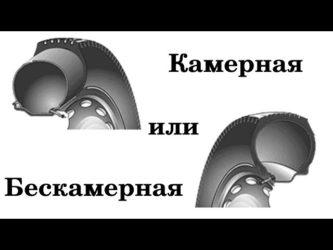 Камерные или бескамерные шины что лучше?